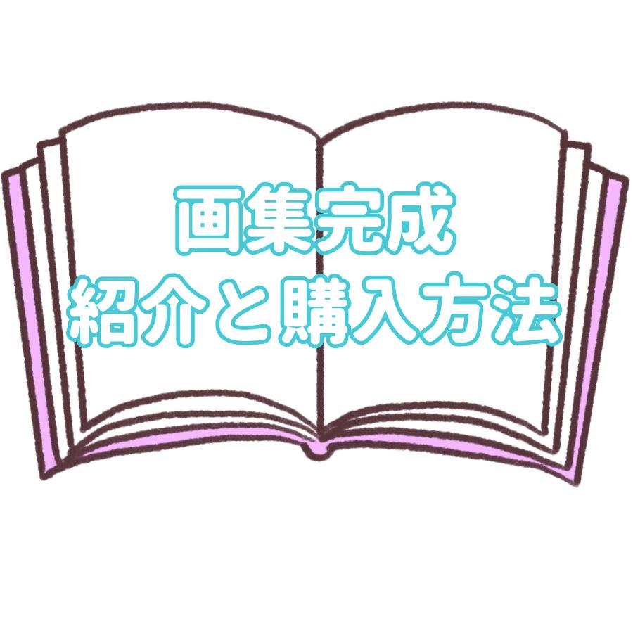 f:id:redberry072169:20210111171112j:plain