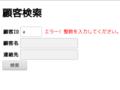 エラーメッセージ(日本語)
