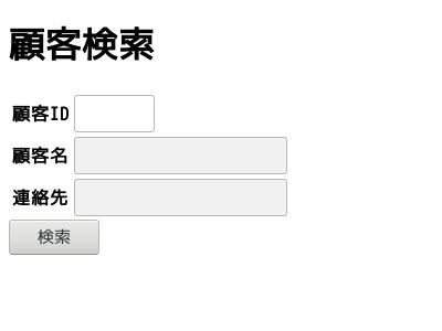 検索画面(日本語)