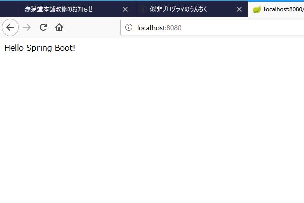 もっとも簡単な Spring Boot アプリ