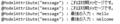 コンソールでセッション変数の内容確認
