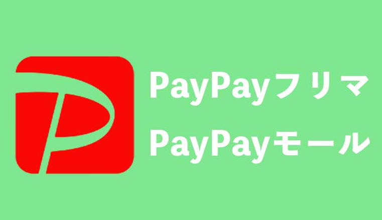 PayPayフリマ PayPayモール