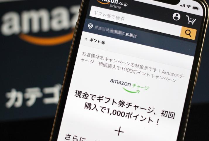 Amazon チャージ