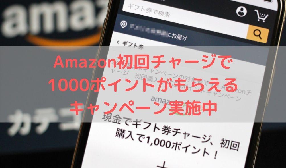 Amazon 初回チャージ
