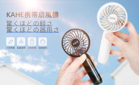 KAHE 携帯扇風機