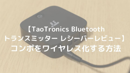 Bluetooth スピーカー トランスミッター
