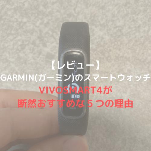 GARMIN VIVOSMART4