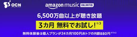 OCN Amazon Unlimited