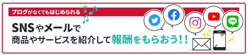 ドコモアフィリエイト SNS 紹介