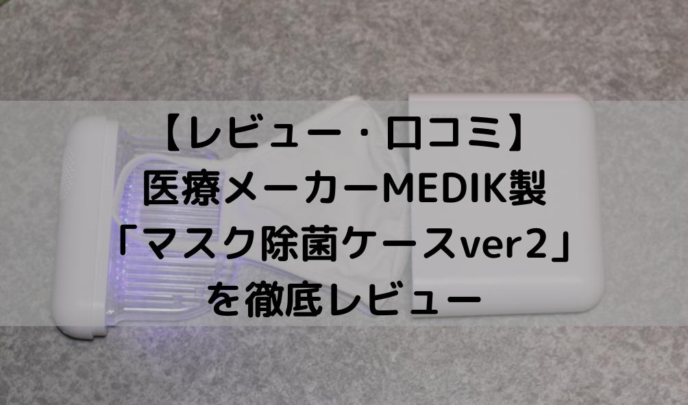 マスク除菌ケース MEDIK レビュー