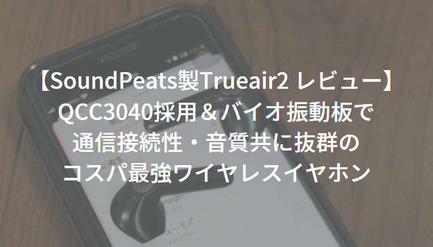 Soundpeats trueair2 レビュー