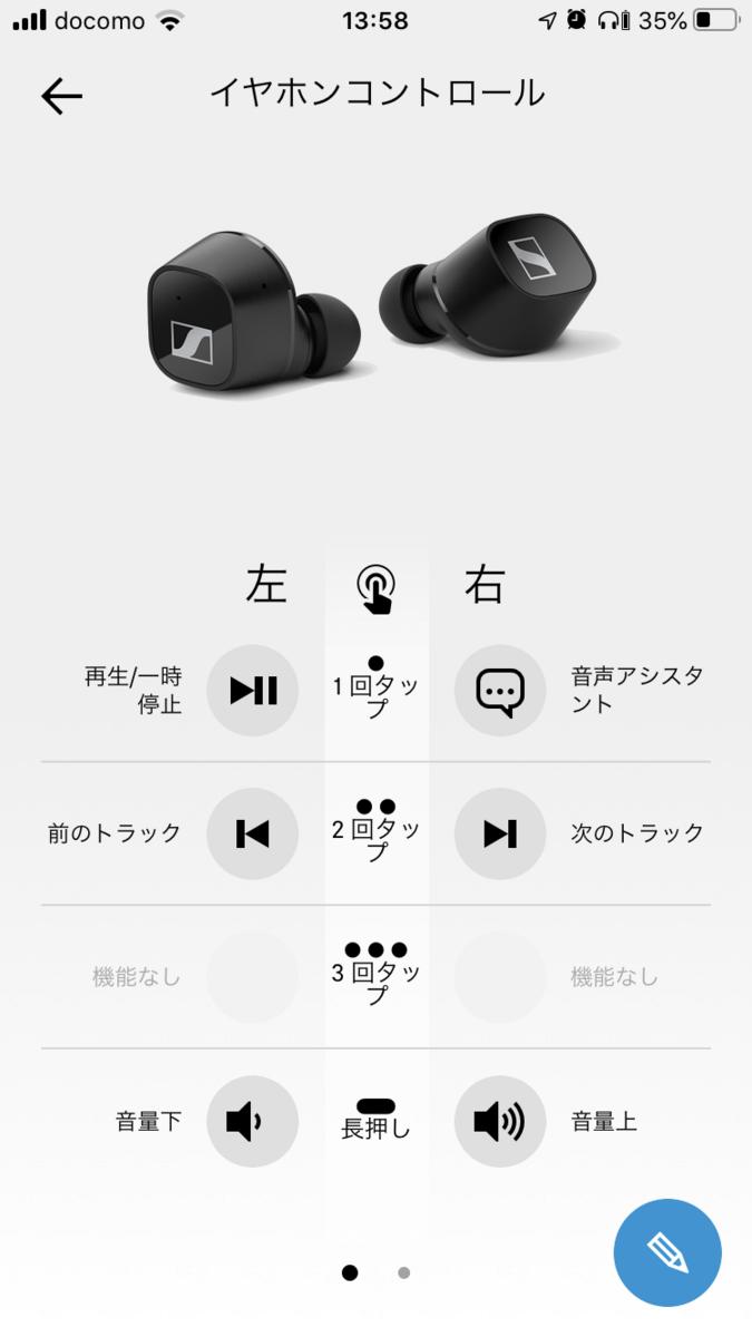ゼンハイザー アプリ