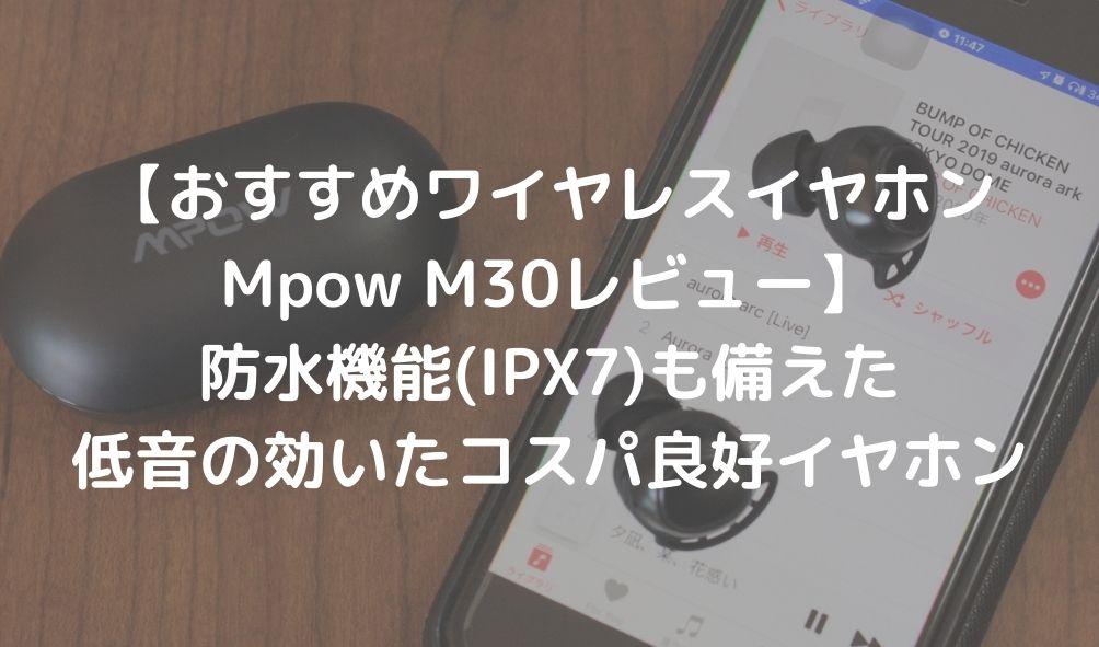 Mpow M30 レビュー