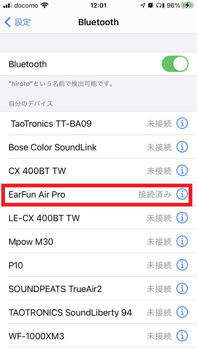 EarFun Air Pro ペアリング