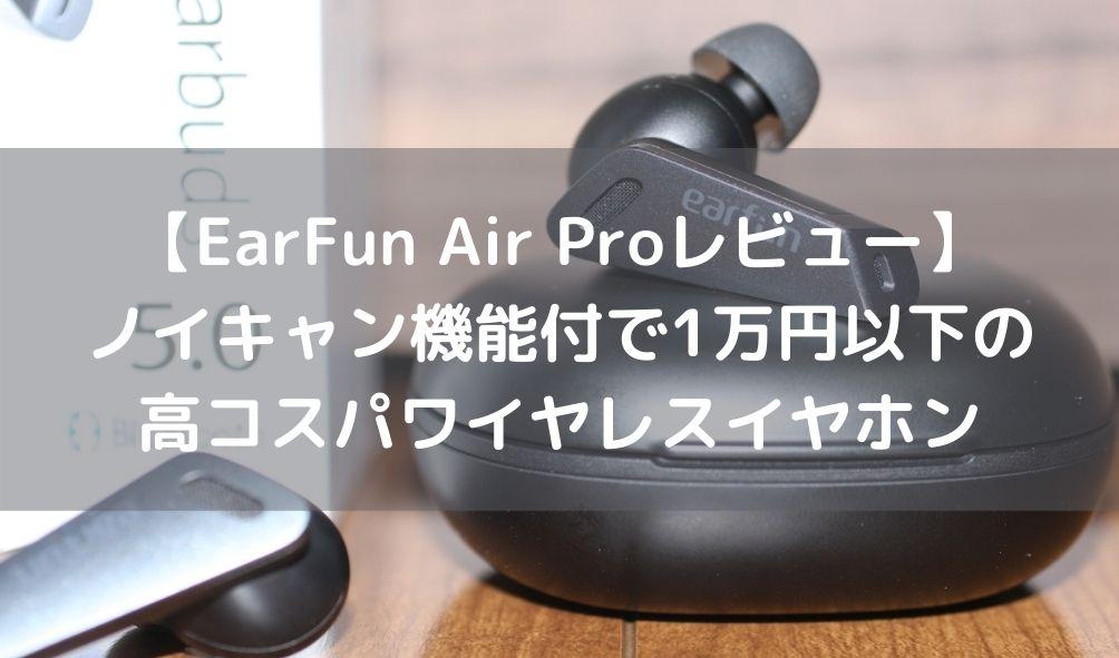 EarFun Air Pro レビュー
