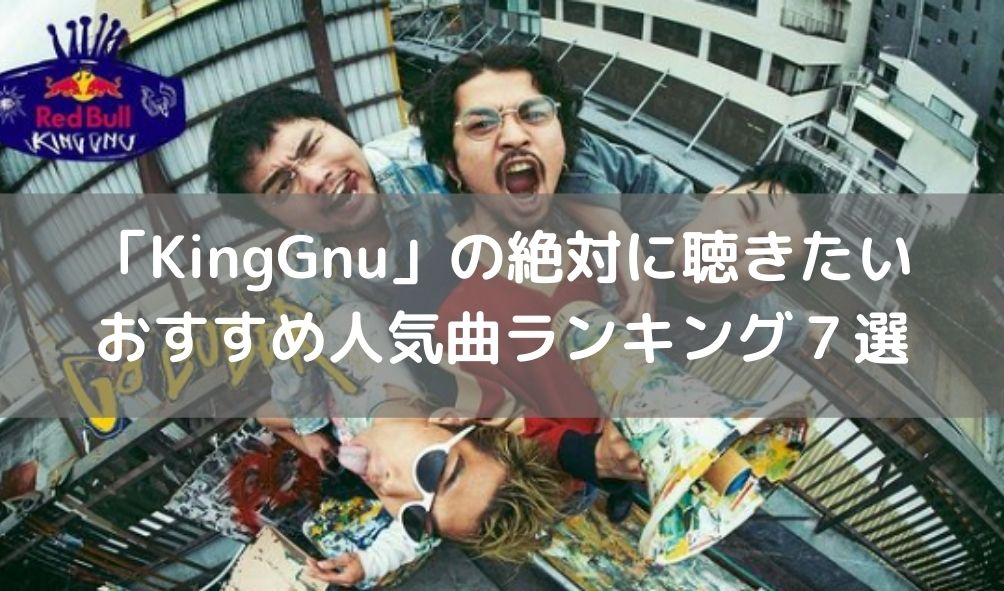 KingGnu おすすめ