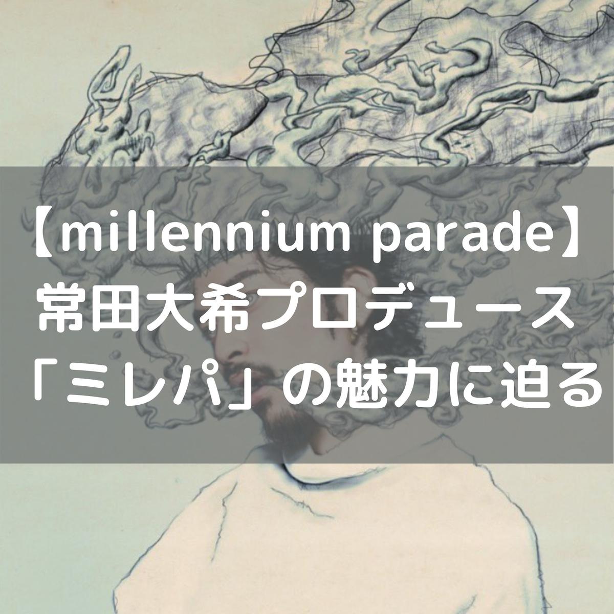 ミレニアムパレード