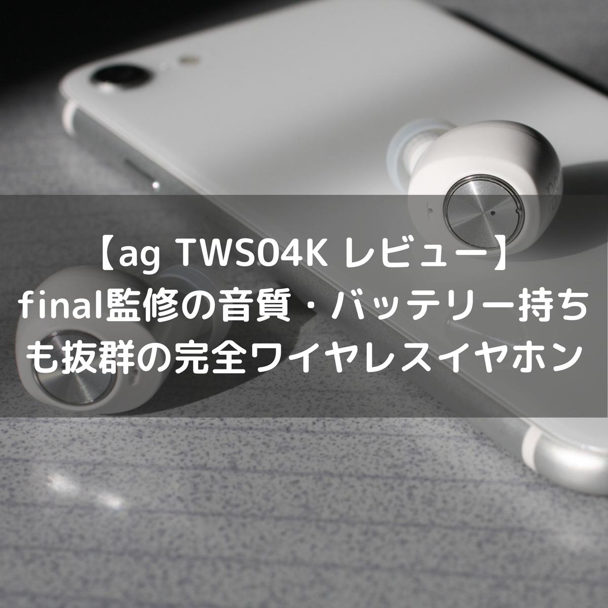 ag TWS04K レビュー