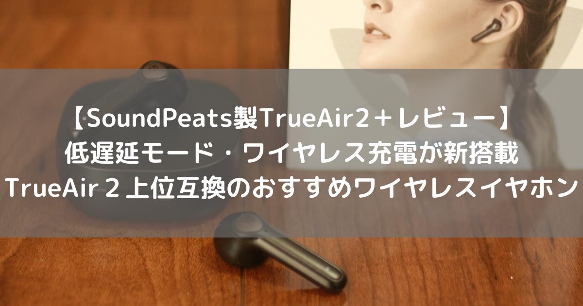 TrueAir2+