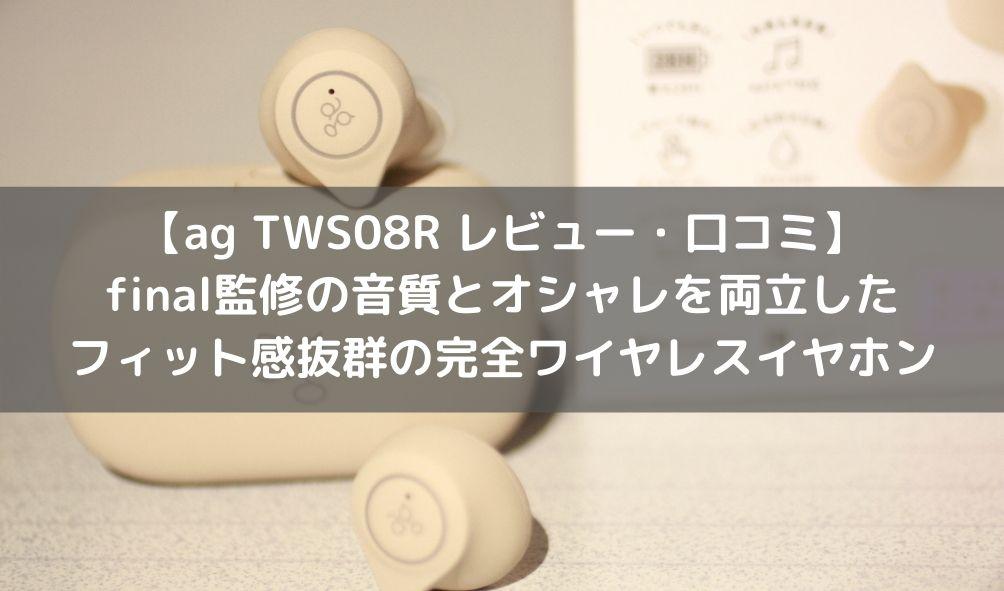 TWS08R