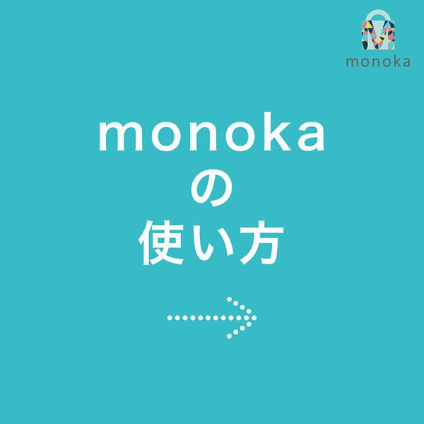 monoka 使い方