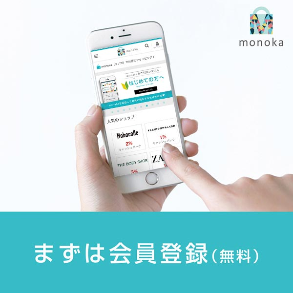 monoka