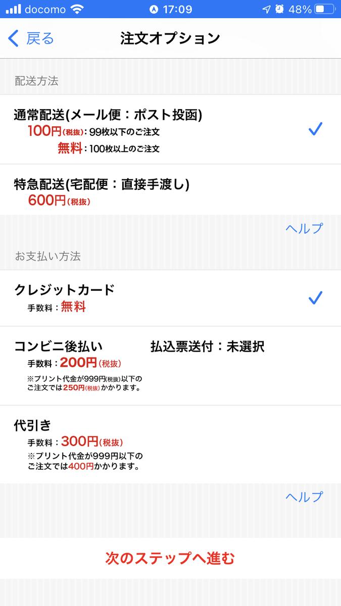 しまうまプリント アプリ