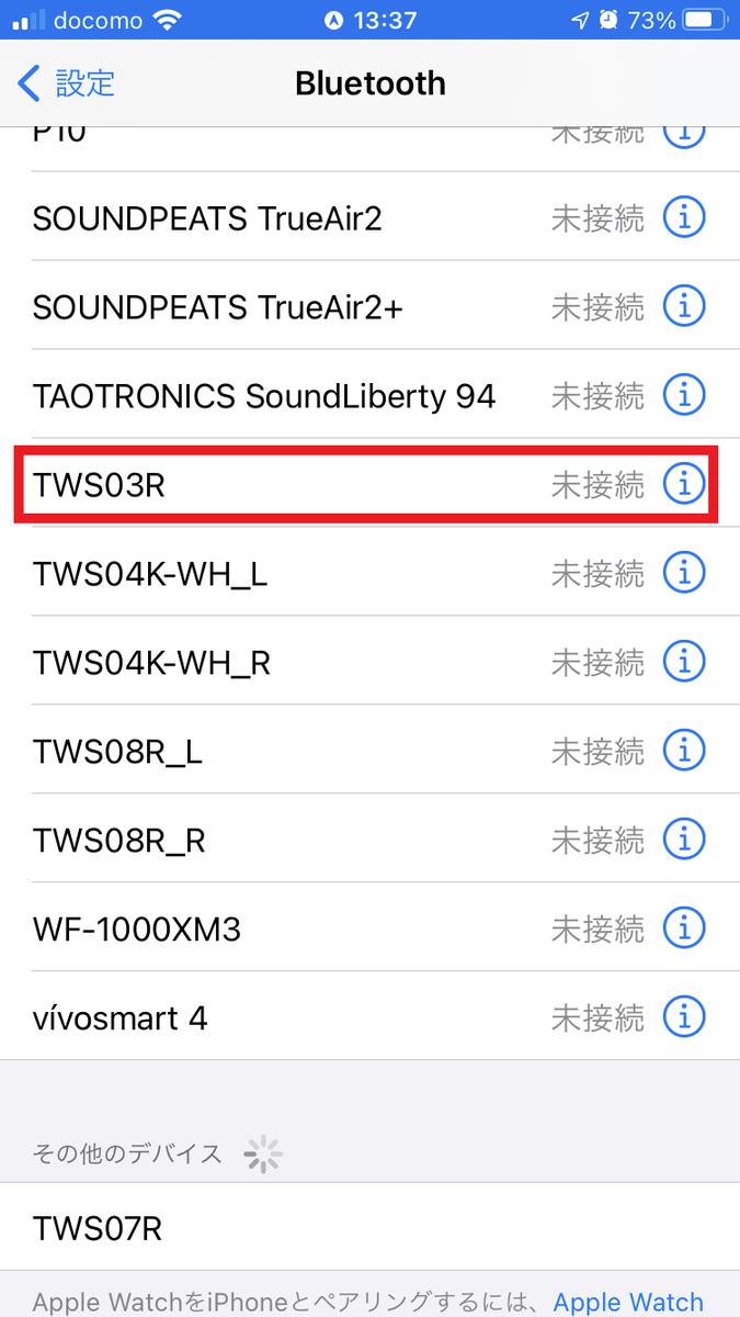 TWS03R ペアリング