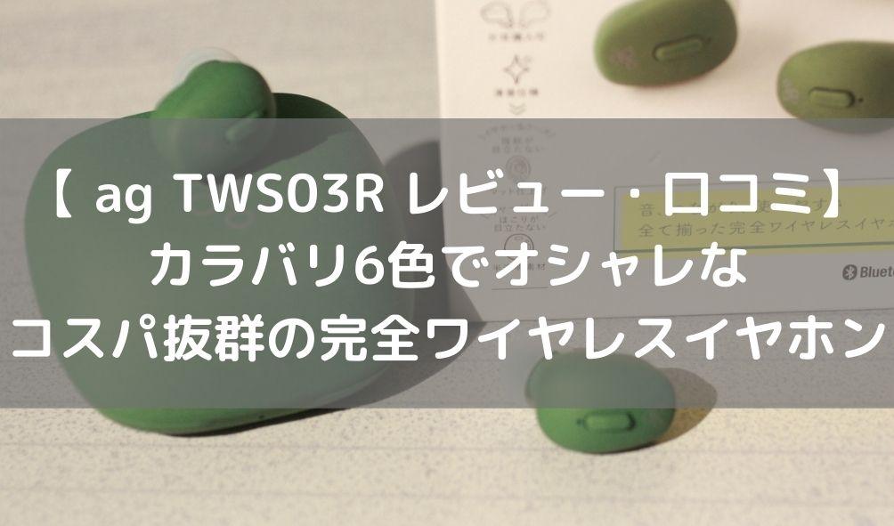 TWS03R レビュー