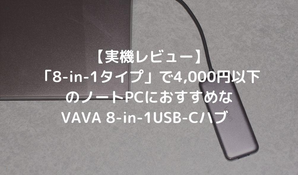 VA-UC020