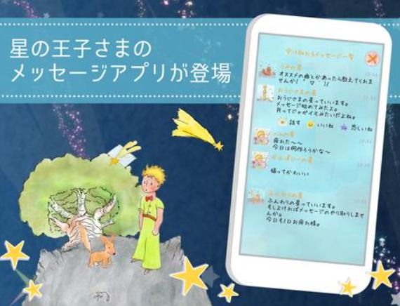 星の王子様 アプリ