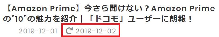 記事の更新日 コード