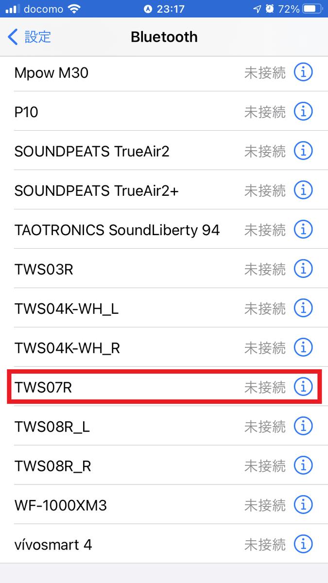TWS07R ペアリング