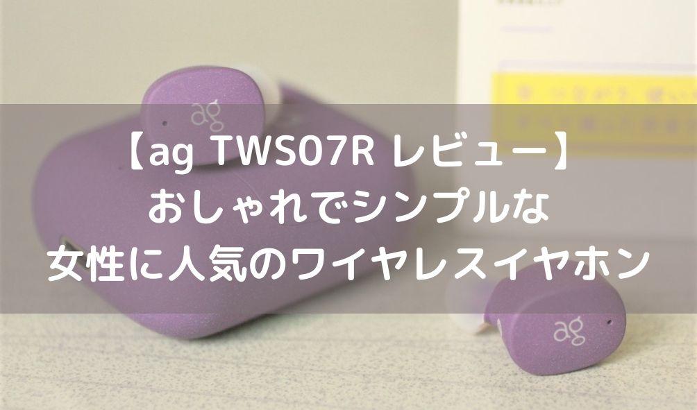 TWS07R