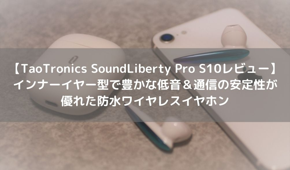 SoundLiberty Pro S10 レビュー