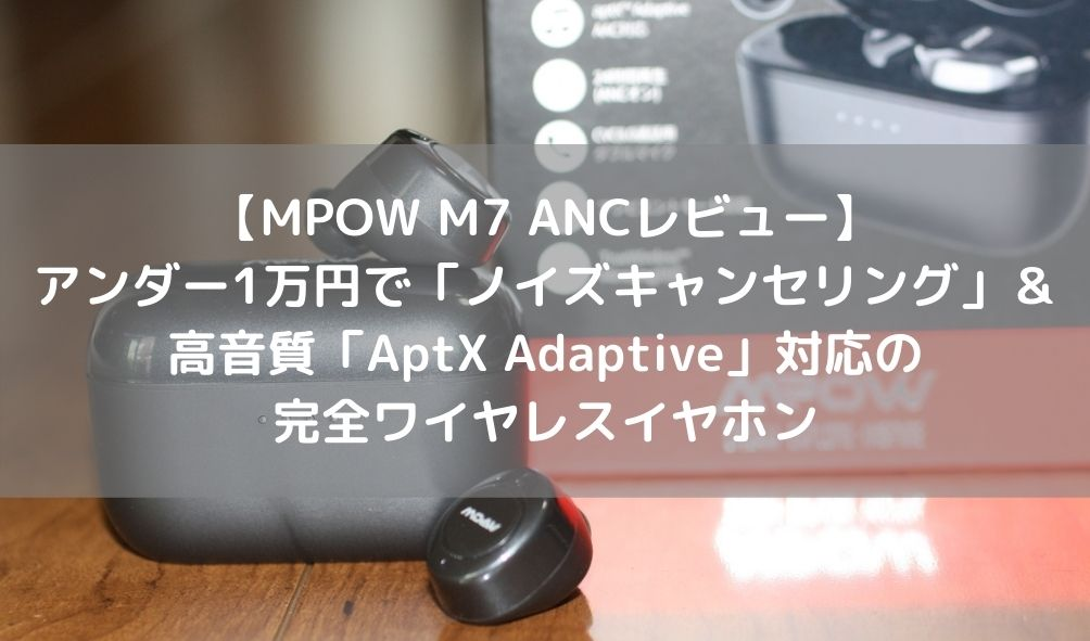 MPOW M7 ANC レビュー