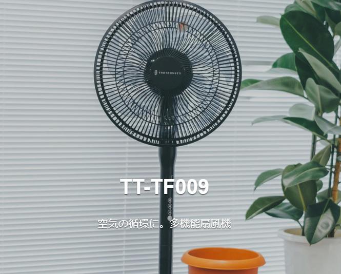 TT-TF009 組み立て方