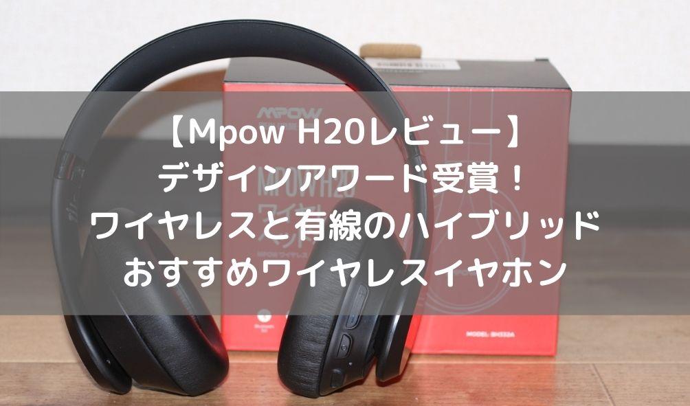 MPOW H20 レビュー