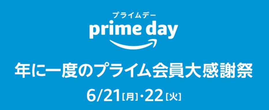Amazon プライムデー おすすめ
