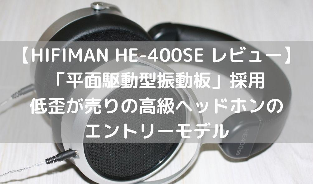 HIFIMAN HE400se レビュー