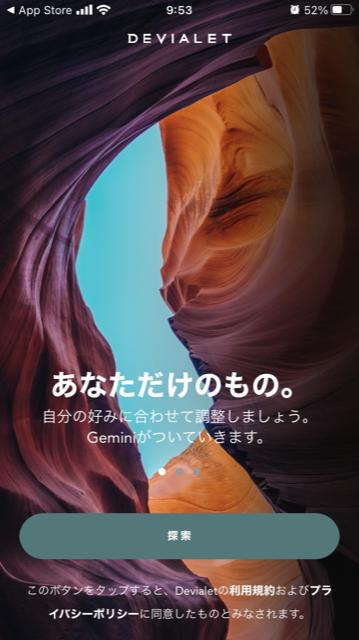 Devialet アプリ