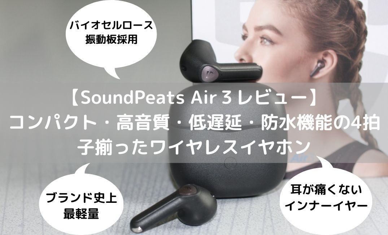 サウンドピーツ Air3 レビュー