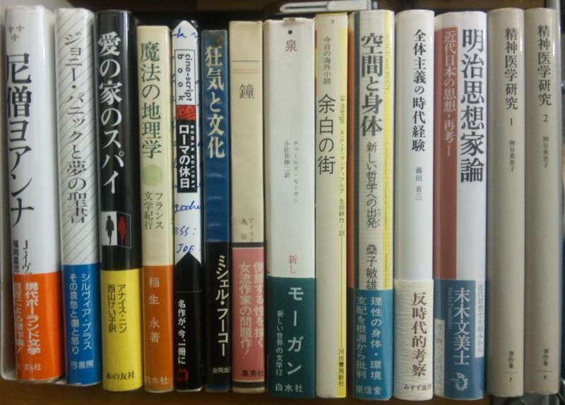 新入荷ー言語学用語辞典・森龍吉...