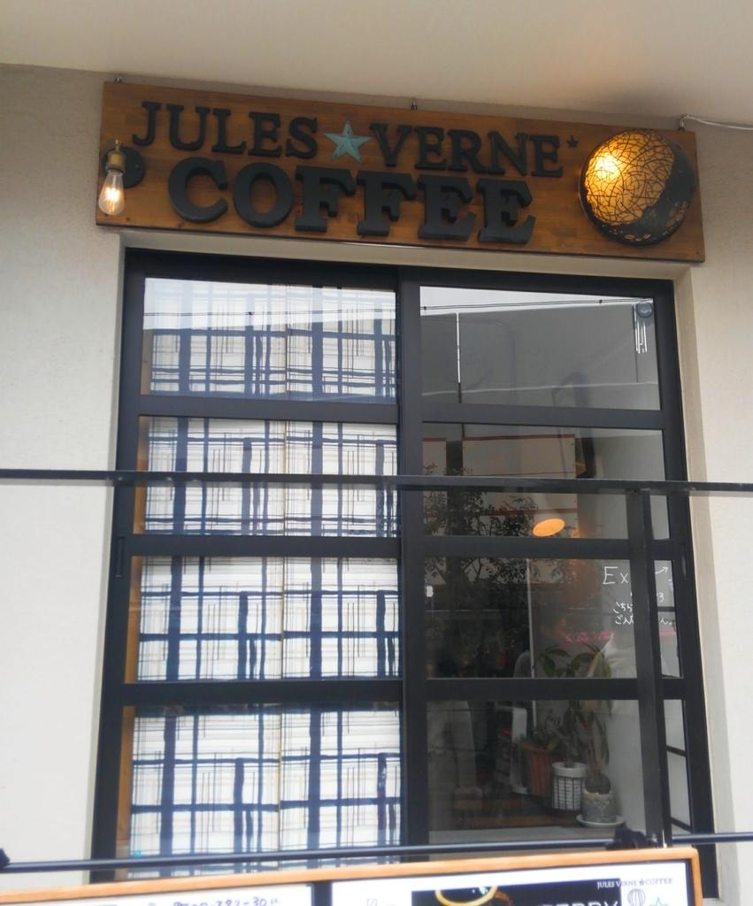 JULES VERNE COFFEE (ジュールヴェルヌコーヒー)