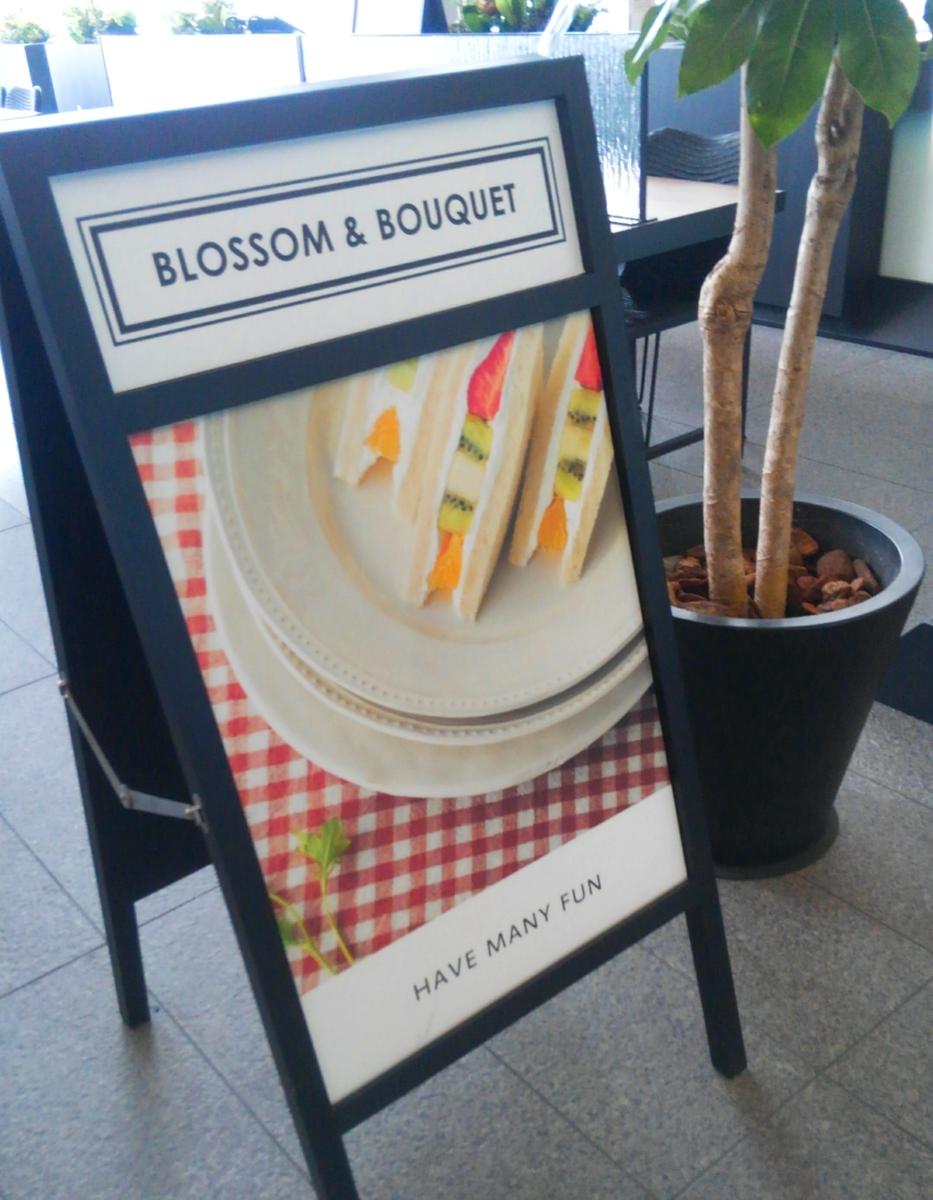BLOSSOM & BOUQUET (ブロッサム アンド ブーケ)フルーツサンド