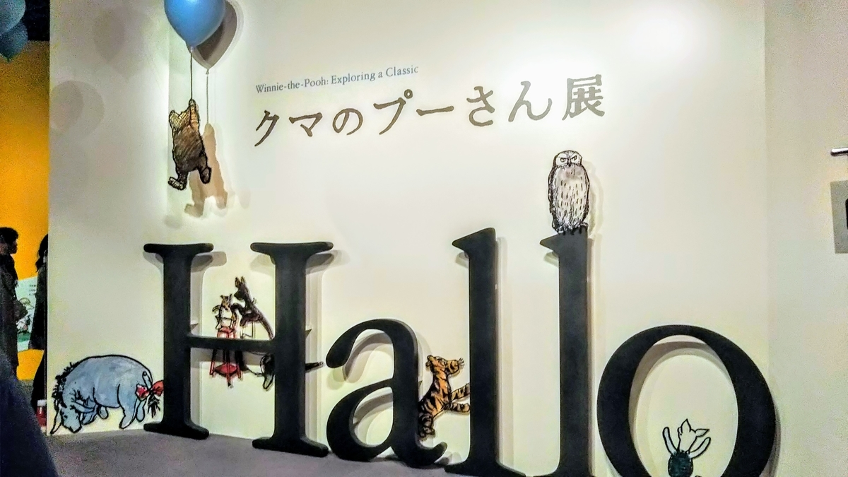 Bunkamura30周年記念クマのプーさん展