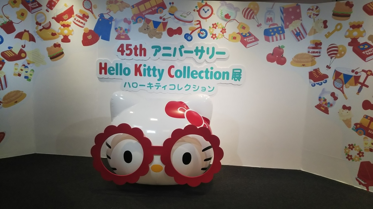 45th アニバーサリー Hello Kitty Collection展