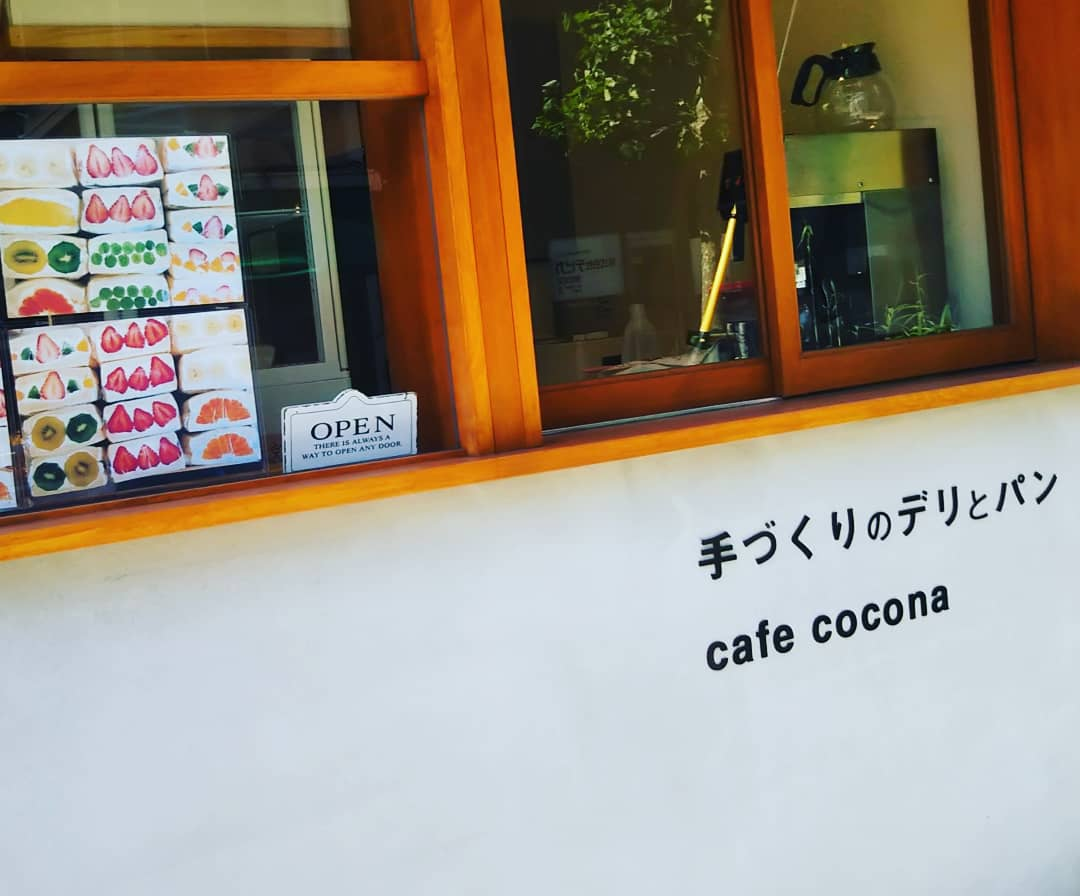 手づくりのデリとパン cafe cocona(カフェ ココナ)