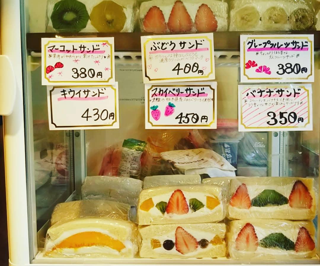 手づくりのデリとパン cafe coconaフルーツサンド