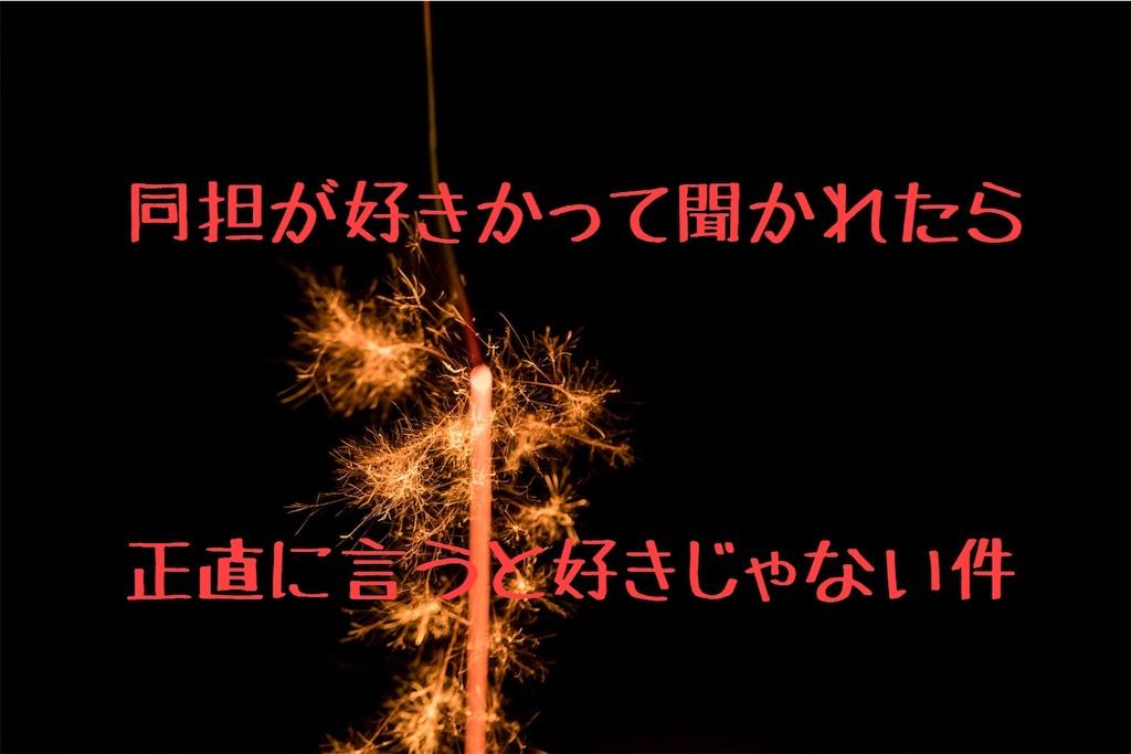 f:id:redxx7:20190325235752j:image